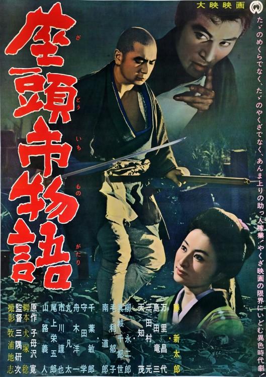 Tale of Zatoichi, The