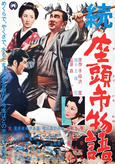 Tale of Zatoichi Continues, The