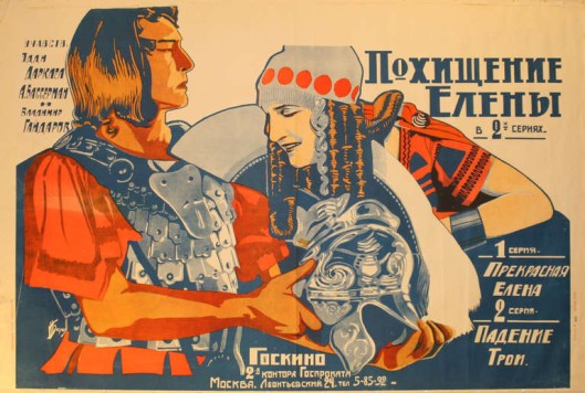rare-original-vintage-russian-avant-garde-movie-poster-for-helen-of-troy-1925